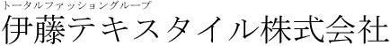 伊藤テキスタイル株式会社